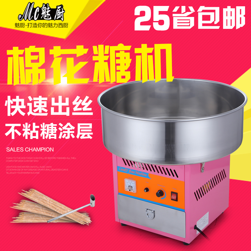 Charm kitchen cotton machine automatic stainless steel commercial electric children candy colored electric fancy cotton candy machine