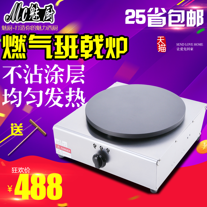 Charm kitchen single head natural gas electric baking pan crepes oven commercial oven pancake pancake pancake machine pastry cake