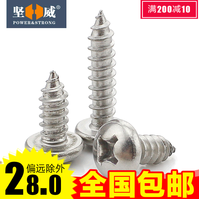Cheap authentic 304 stainless steel round head self tapping screws/cross recessed pan head self tapping screws m5 M6