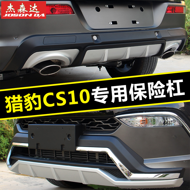 Cheetahcheetahs cs10 cheetahcheetahs cs10 cs10 modified front and rear protection bars special front and rear bumpers front and rear bumper protection bars