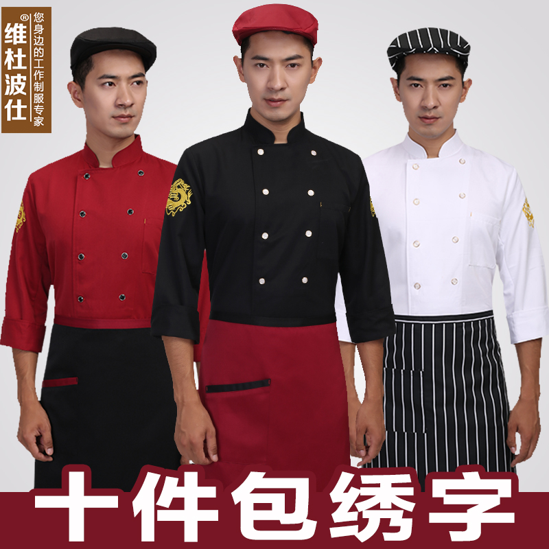 Chef clothing long sleeve double-breasted houchu hotel kitchen chef uniforms embroidered dragon commander kitchen overalls fall and winter clothes