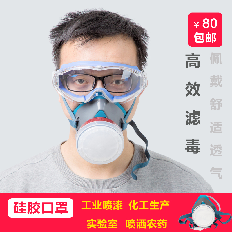 Chemical spray pesticide respirator respirator mask anti formaldehyde special comprehensive surface dust with odor prevention of industrial dust