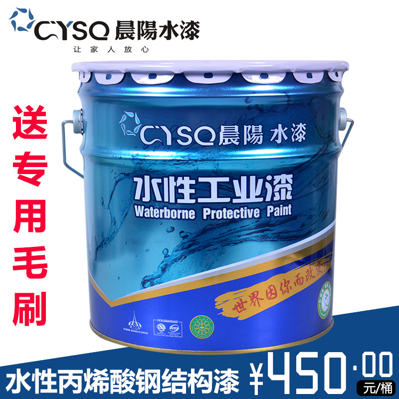 Chen yang water based paint paint acrylic paint steel corrosion and rust and corrosion industrial paint metallic paint outdoor paint