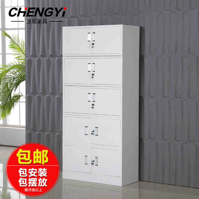 [Cheng yi] split five sections cabinet steel file cabinet cupboard five cabinet file cabinet office cabinet Lockable