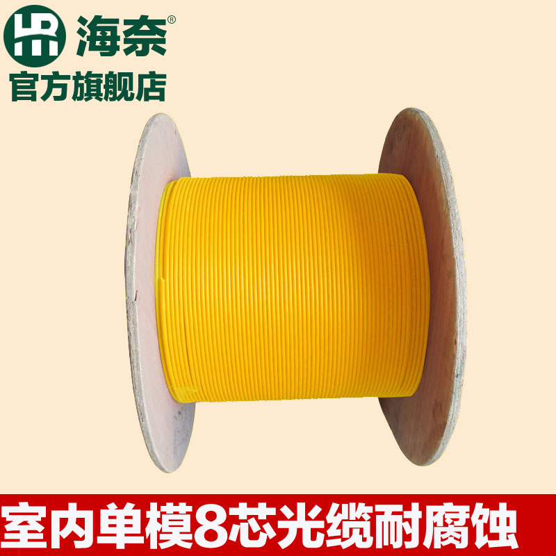Chennai sea indoor fiber optic cable 8 core monomode gjfjv-8b1 indoor fiber optic cable fiber optic cable sleeve 9/125