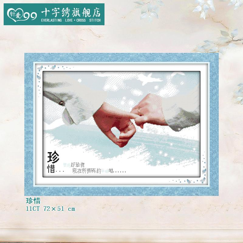 Cherish love needle 99 blue sky and white clouds romantic love forever couple brushlng series set clear printing stitch