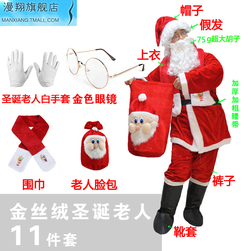Cheung man christmas christmas santa claus clothes thick gold velvet santa costume clothing clothes men