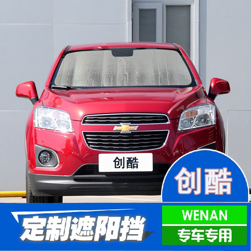 Chevrolet chong chong cool cool dedicated to create cool special car sun shade sun visor sun block summer sun insulation panels curtain