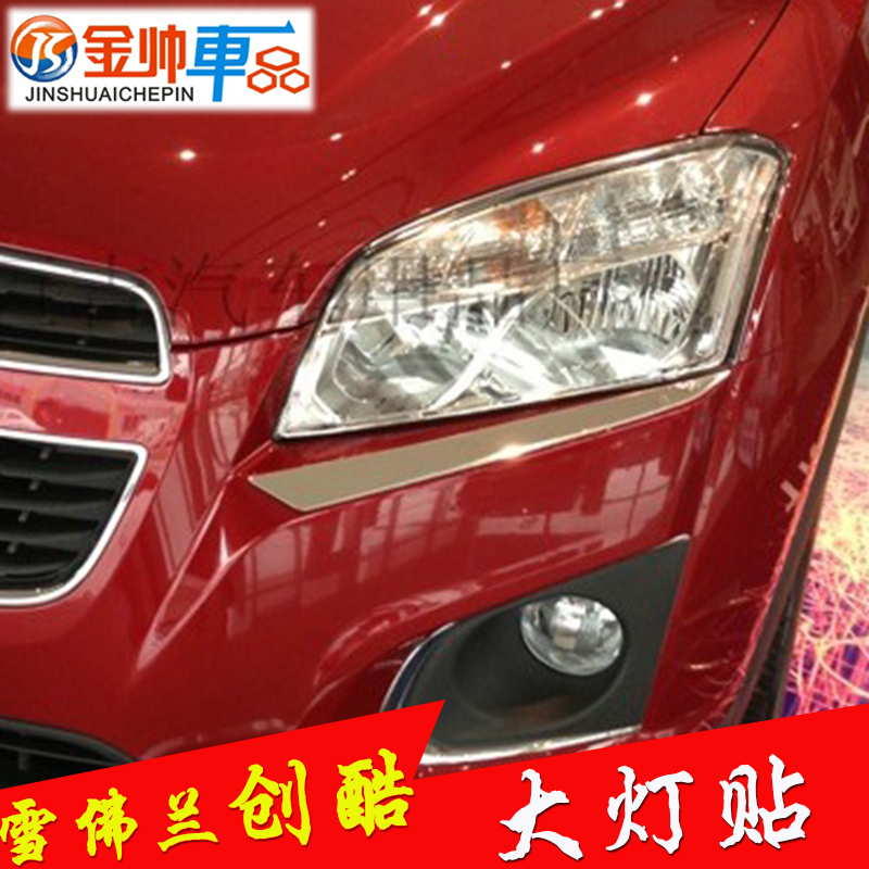 Chevrolet chong chong cool cool headlight stickers trax chong chong cool cool dedicated eyebrow headlights big strip modified stainless steel stick
