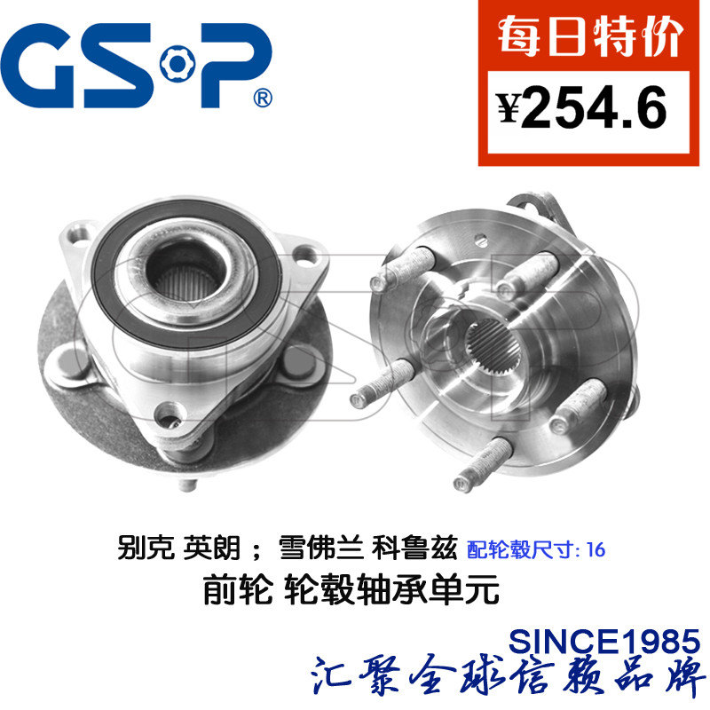Chevrolet cruze buick hideo gtxtå çgsp 1.6 1.8 front and rear wheel bearing hub unit