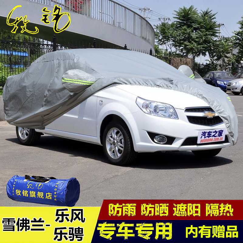 Chevrolet lova aveo special insulation sunscreen sun rain thickened sewing car hood snow fran bugaboo car coat