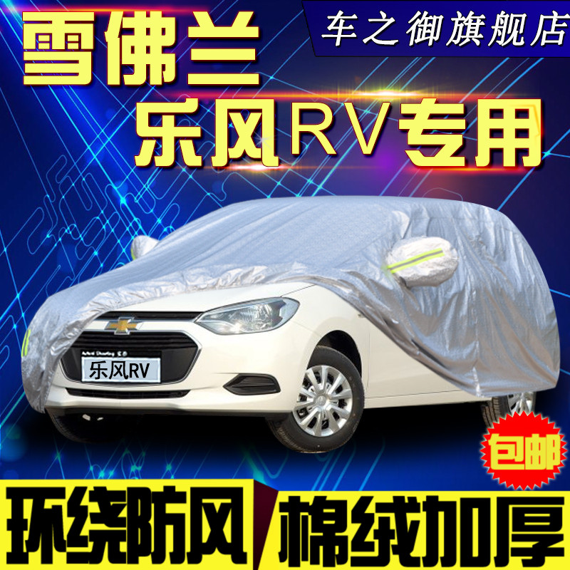Chevrolet lova özörv cruze chevrolet lova sedan car cover sewing waterproof sunscreen car hood rain