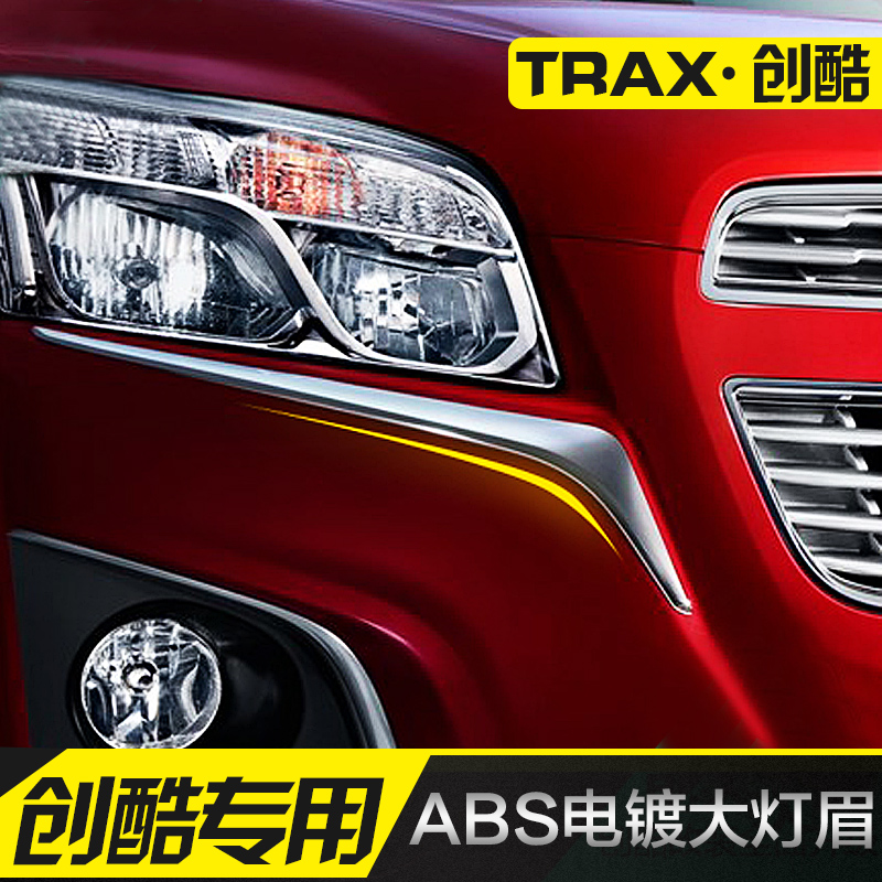 Chevrolet trax chong chong cool cool headlight headlight eyebrow eyebrow lights create cool special modification to create cool front headlight eyebrow trim