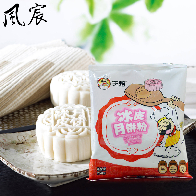 Chi baking snowy moon cake flour 250g preblend cantonese moon cake flour baking ingredients pink crystal moon cake packages