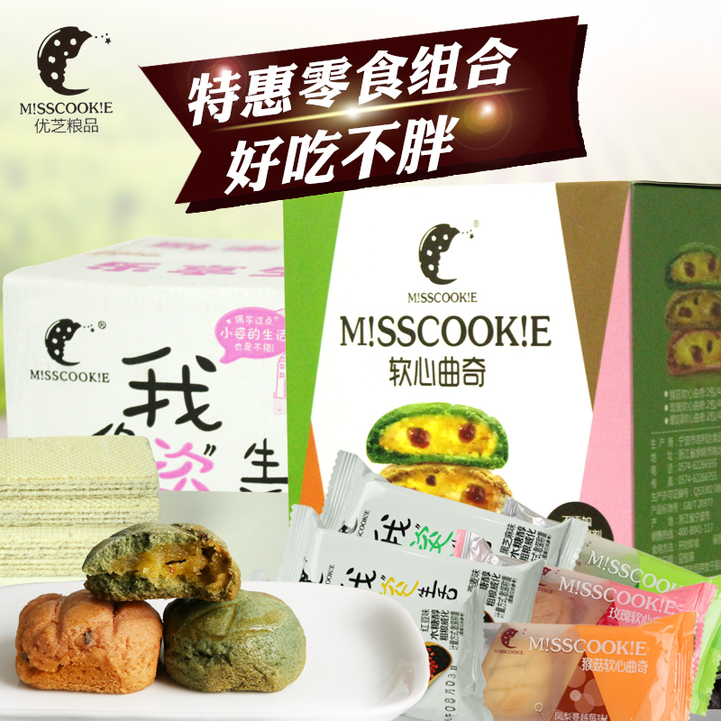 Chi excellent misscookie satiating breakfast biscuit flavors combination of food products casual snack packaging 6 56g