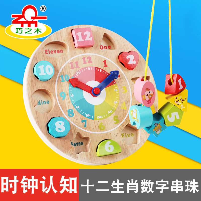 Chiao wood wooden building blocks shape matching digital clock wooden toys for children to recognize the lunar new year of the known educational toys beaded