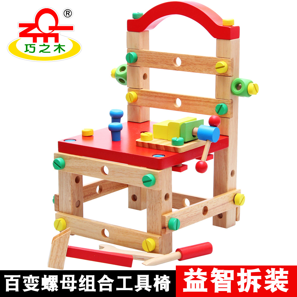 Get Ations Chiao Wood Wooden Desk Creative Versatile Tool Disassembly Work Chair Luban Removable Toy Building