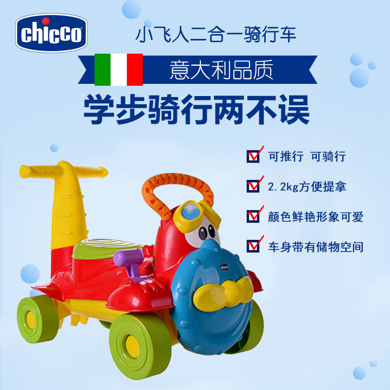 Chicco chicco boats were children riding car infant toys toddler stroller baby stroller walker