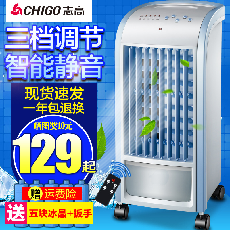 Chigo air conditioning fan cooling and humidifying air conditioning fan single cold air conditioning fan small mobile air conditioning remote control hot and cold water machine home
