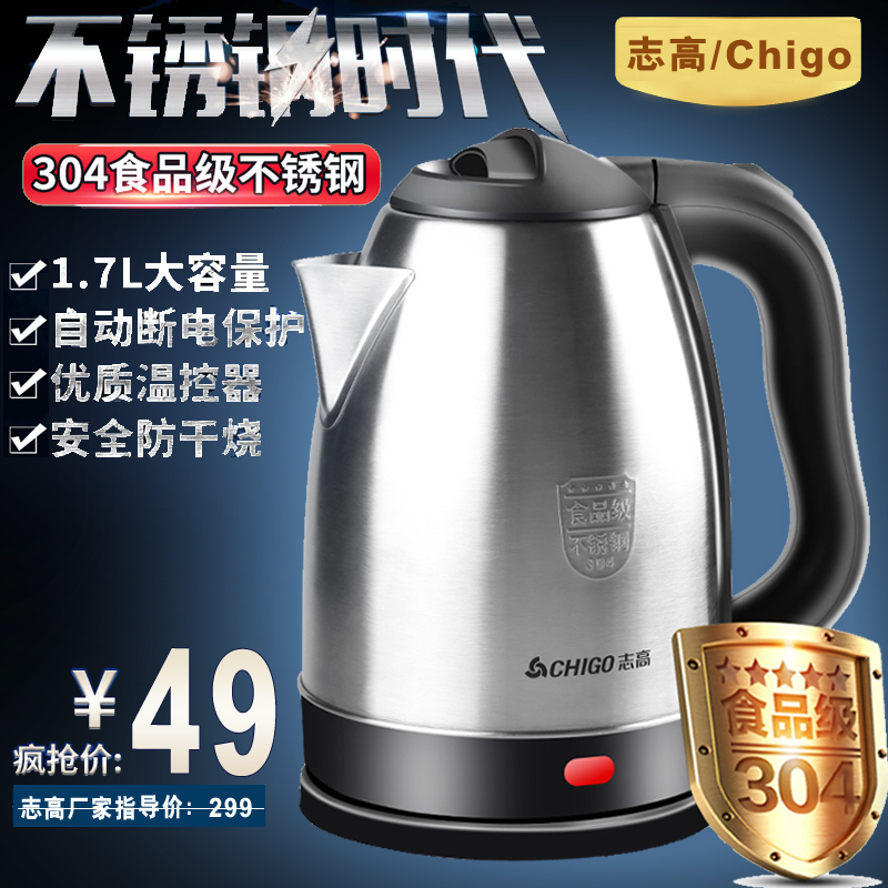 Chigo/pescod ZD-150 304 food grade stainless steel kettle teapot kettle seamless liner pot 2. 0l