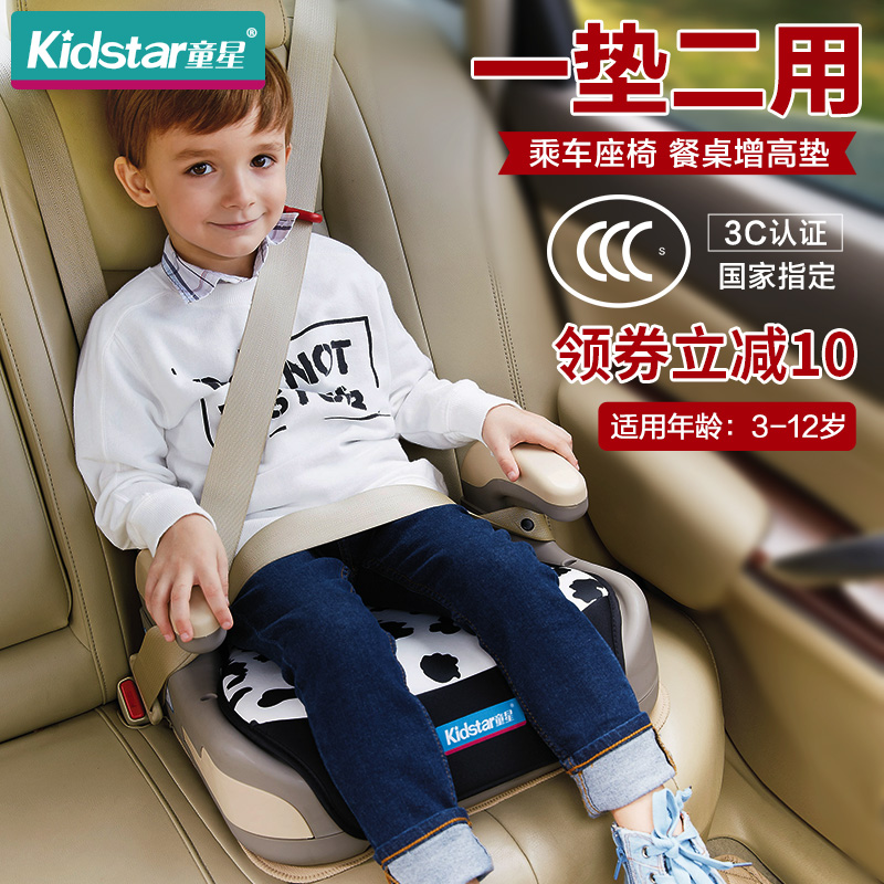 Child star child car safety seats increased pad portable baby car safety seats for children aged
