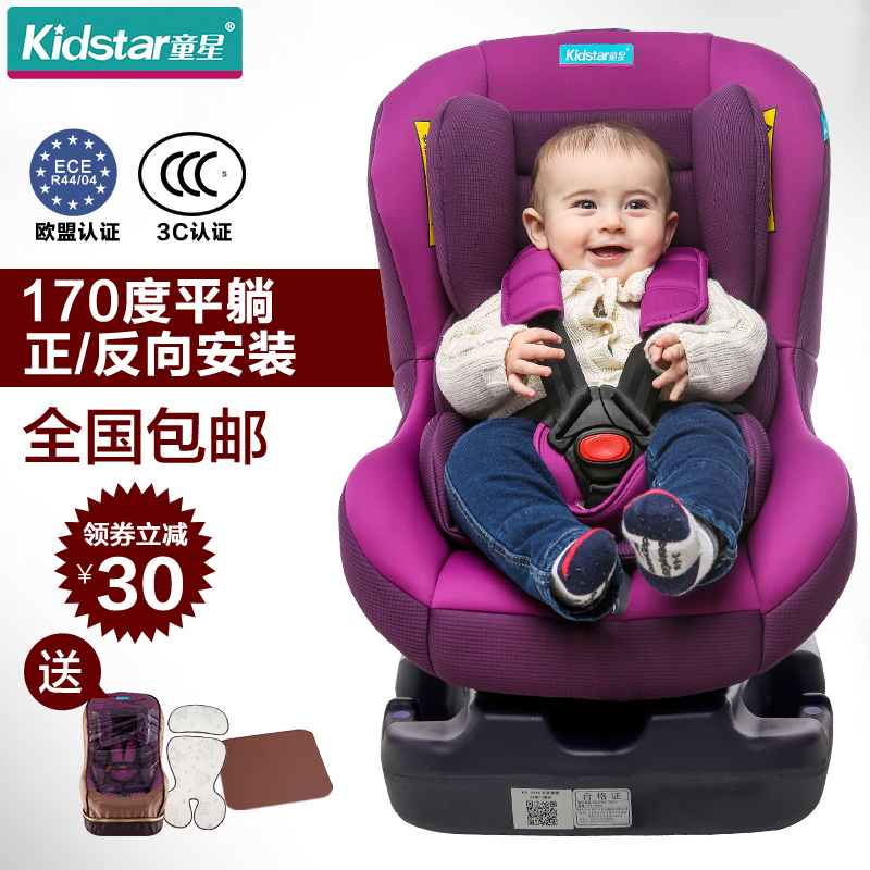 Child star child safety seat 0-4-year-old 3c certification baby infant car with isofix car may lie