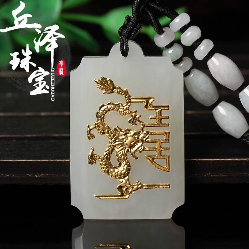 Childers' josé jewelry one pair of gold inlaid jade and nephrite jade dragon and phoenix double happiness couple models of men without incident license a chain