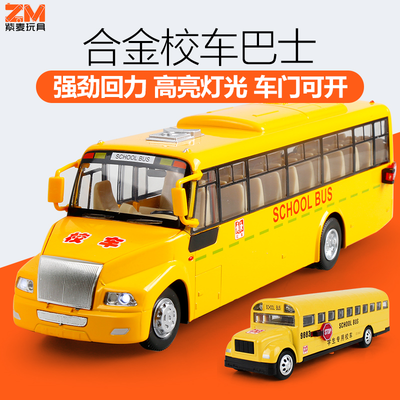 Children alloy car bus big bus bus bus toy car model simulation car bus bus back of sound and light