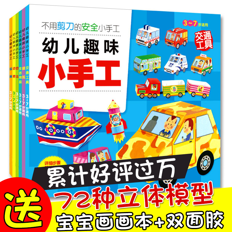Children fun little handmade children handmade materials years old stereoscopic handmade books handmade origami paper cutting daquan books