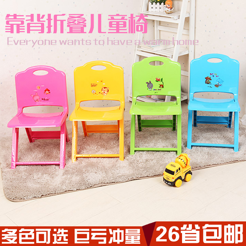 Children's cartoon children's chair plastic chair backrest small stool chair baby early childhood garden folding board small bench
