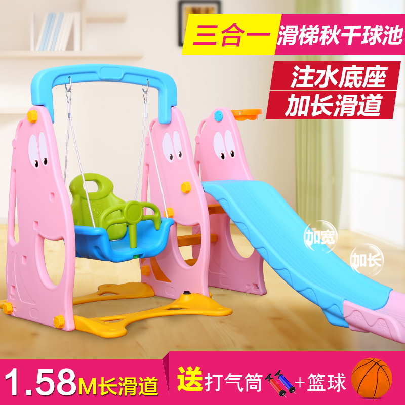 Children's indoor slide swing triple combination of single small amusement park slippery slide home baby toys