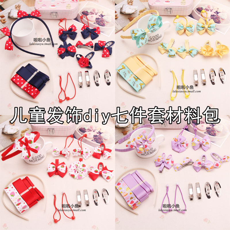 Children's production suite diy hair accessories handmade ribbon material package novice accessories bow hairpin korea