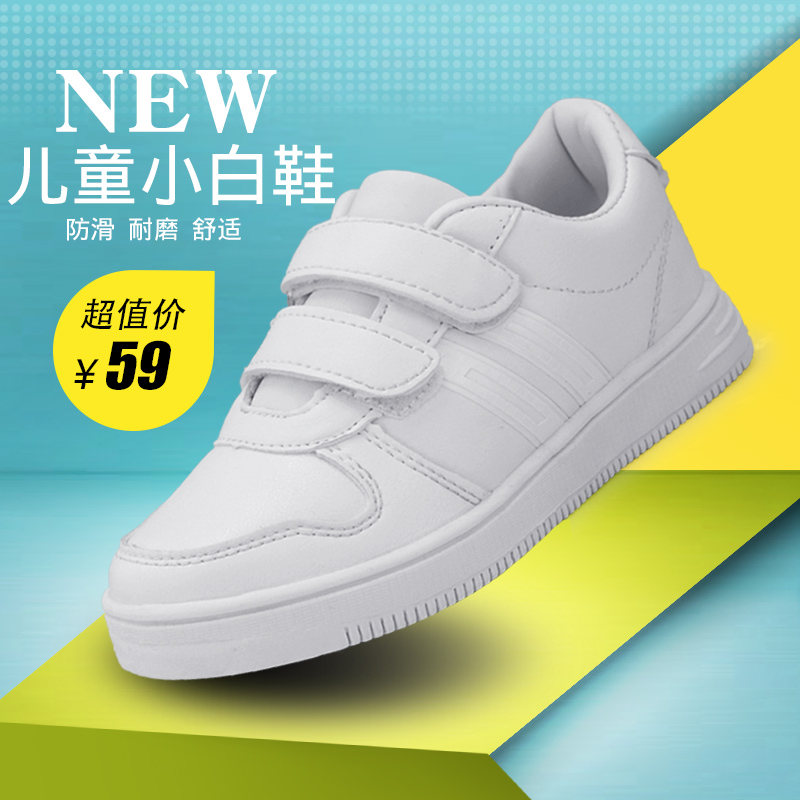 Children's sports shoes for men and women 2016 spring and autumn shoes white shoes white leather shoes students casual running shoes