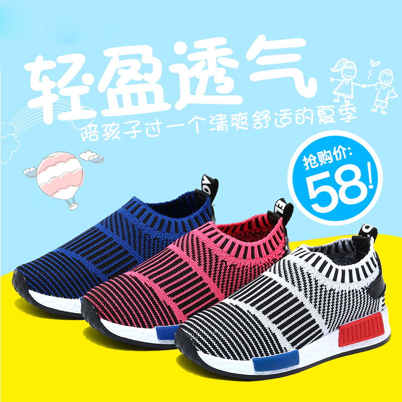 Children's summer children's sports shoes women shoes baby boy big boy shoes single mesh shoes casual shoes 2016 spring and autumn