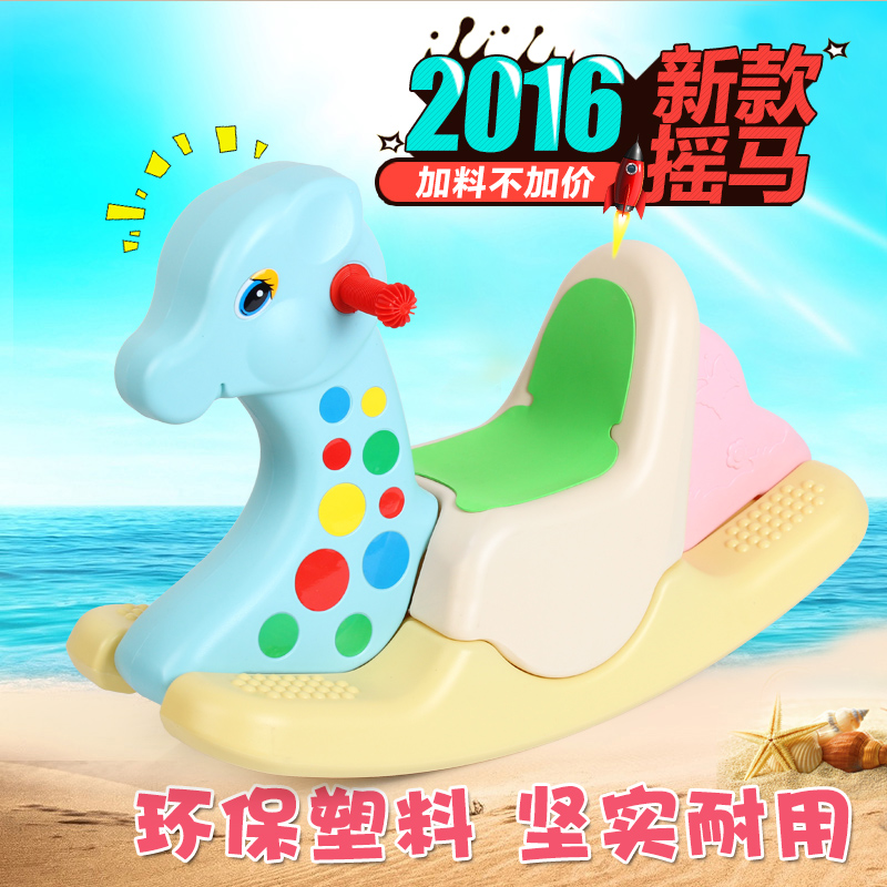 Children's trojan horse plastic rocking horse rocking horse toy baby tuba thick indoor infant small rocking horse rocking horse rocking horse rocking horse shook his car