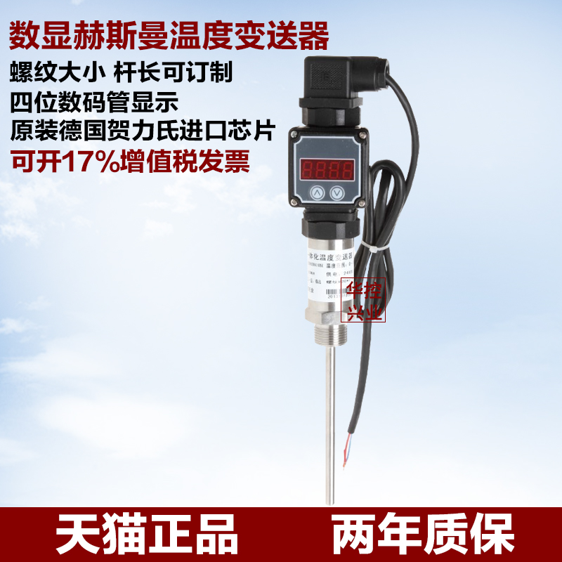 China integrated digital temperature transmitter pt100 rtd temperature sensor pt1000 platinum resistance