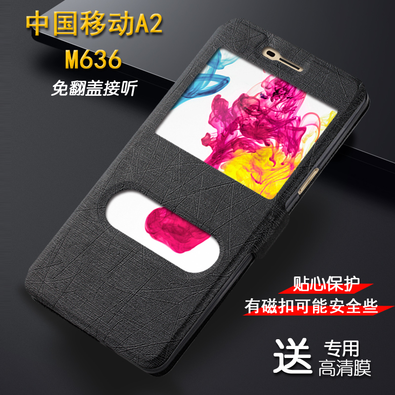 China mobile phone shell holster  a2 m636  a2 protective sleeve clamshell mobile phone sets silicone shell drop resistance shipping