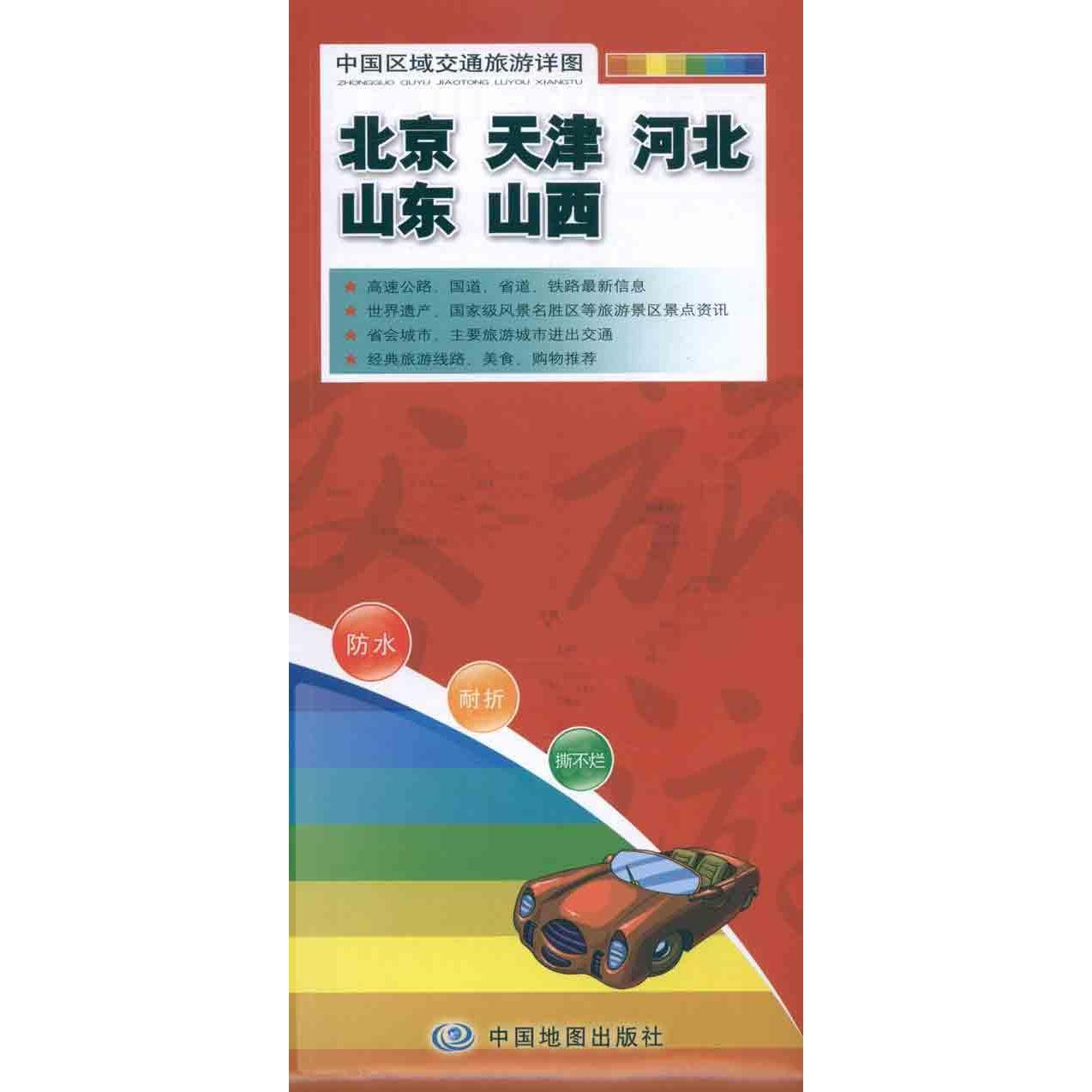 China regional transportation travel detailed map of beijing tianjin hebei and shandong and shanxi selling books books