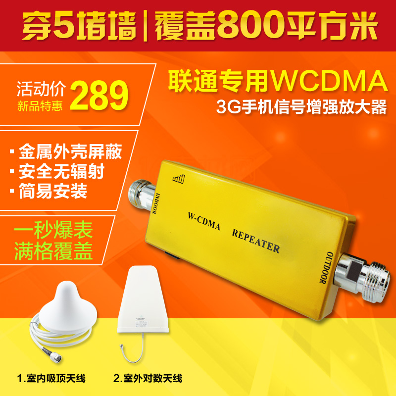 China unicom mobile phone signal amplifier cell phone signal booster receivers 23G4G phone signal amplifier kit