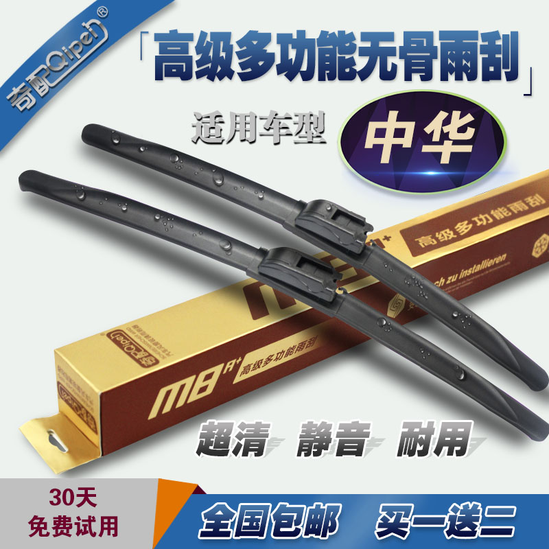 China v5 h530 junjie frv boneless wipers wiper blade wiper fsv cross h530 h330