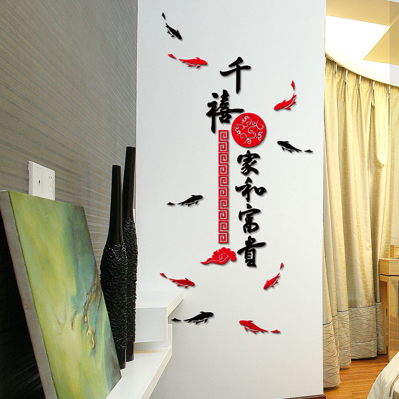 China wind acrylic 3d stereoscopic wall stickers stickers wall stickers living room sofa living room entrance off home decor wall sticker