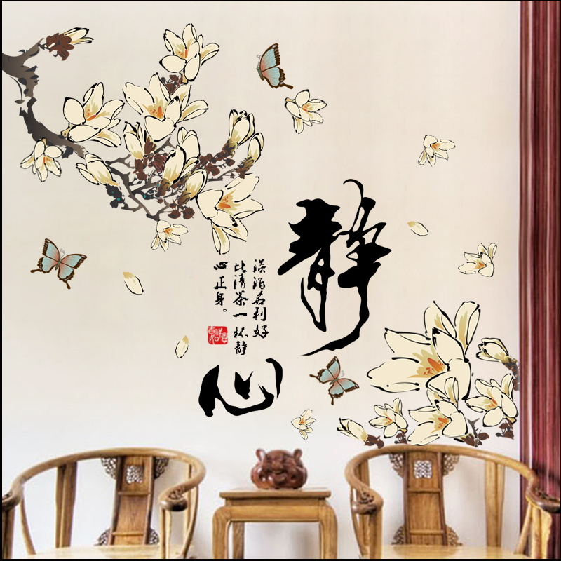 China wind meditation flower removable wall stickers wall sticker living room tv backdrop bedroom den wall stickers