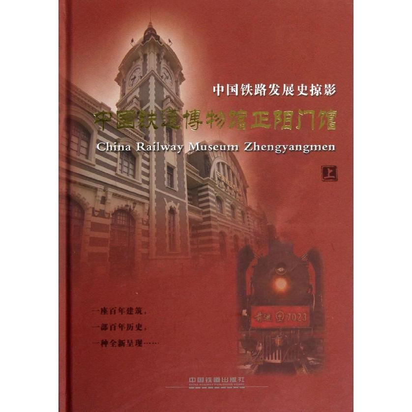 China's railway museum zhengyang门馆: the history of the development of china's railway a glimpse of the book selling books genuine