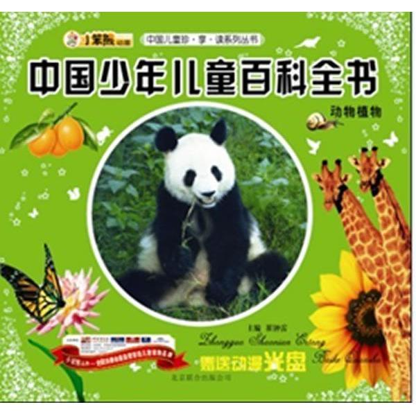 Chinese children's encyclopedia (animal plant). chinese children jane. enjoy. reading series