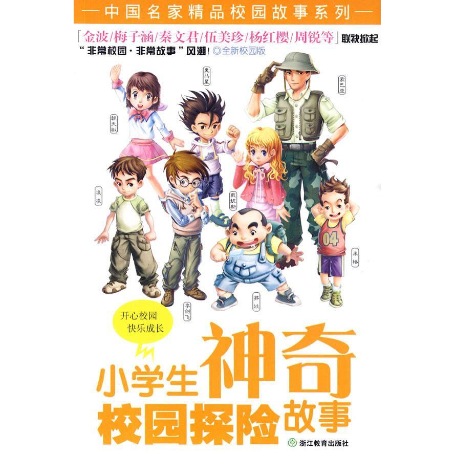 Chinese famous story boutique campus series: pupils magical adventure story campus selling books category