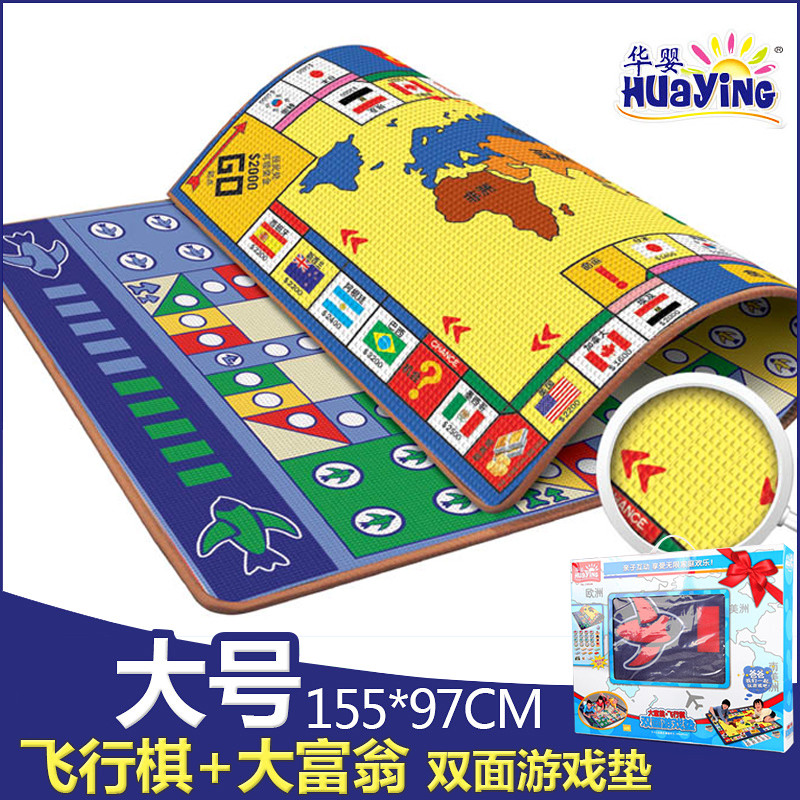 Chinese infants and children sided carpet flight chess mat large version of monopoly board game chess children's educational early childhood toy