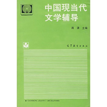 ã Chinese modern and contemporary literature counseling ã xiao jiang, Higher education press