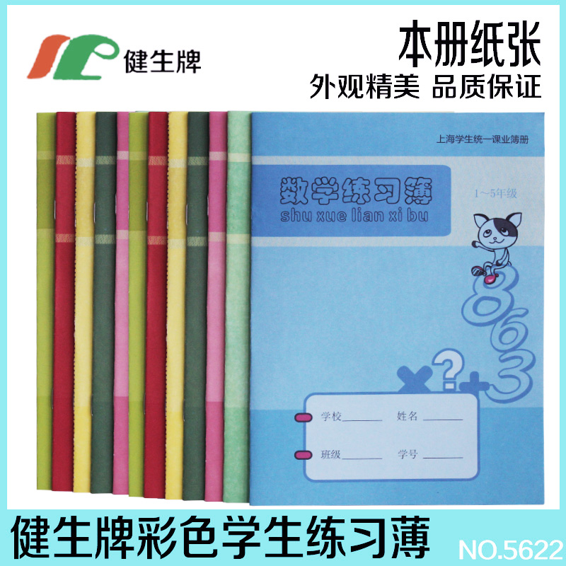 Chinese pinyin mathematical language english version of jiansheng exercise book swastika grid pinyin swastika grid write book