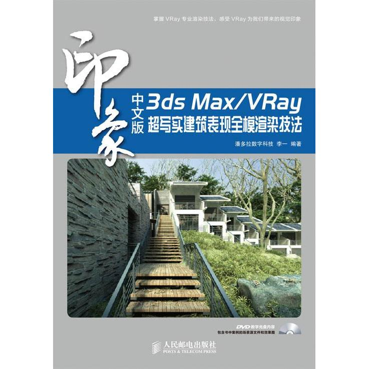 Chinese version of 3ds max/vray impression ultra realistic mode rendering of the whole building performance techniques genuine selling books