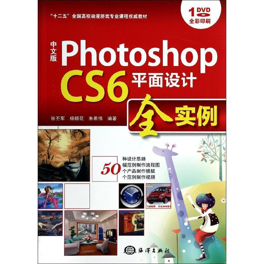 Chinese version photoshopcs6 graphic design examples of genuine selling books computer graphics and image around the